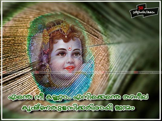 Sreekrisha Malayalam Quotes