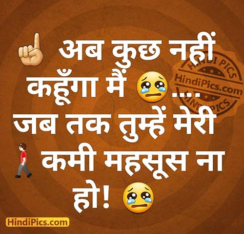 Sad Status In Hindi Ab Kuch Nahi Kahunga Main