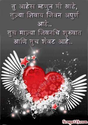 Love Msg In Marathi For Boyfriend | Hover Me