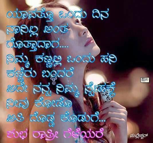 Sad Love Quotes In Kannada Language