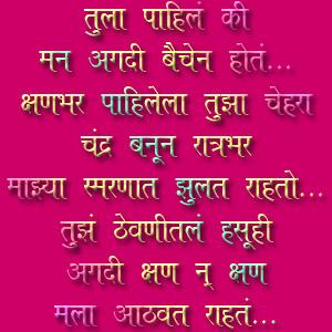 Love Sms In Marathi In Hindi Messages In Marathi Images In Urdu Engslih For Girlfriend Messages Marathi Hindi Girlfriend