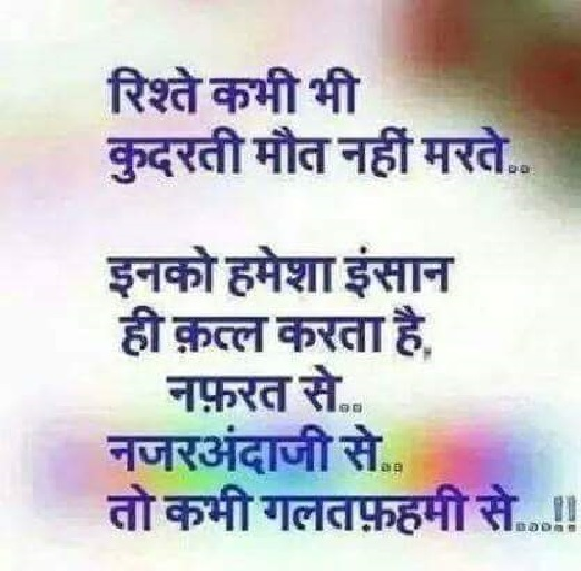 Thought Od The Day  More Hindi Quotes