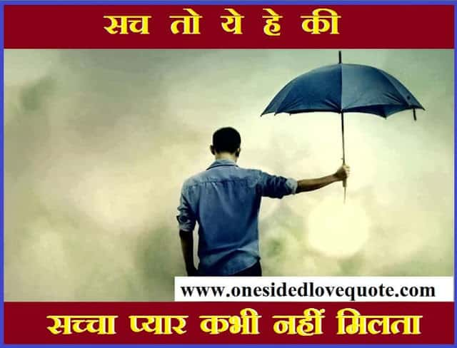 Heart Touching And Painful True Love Quotes In Hindi