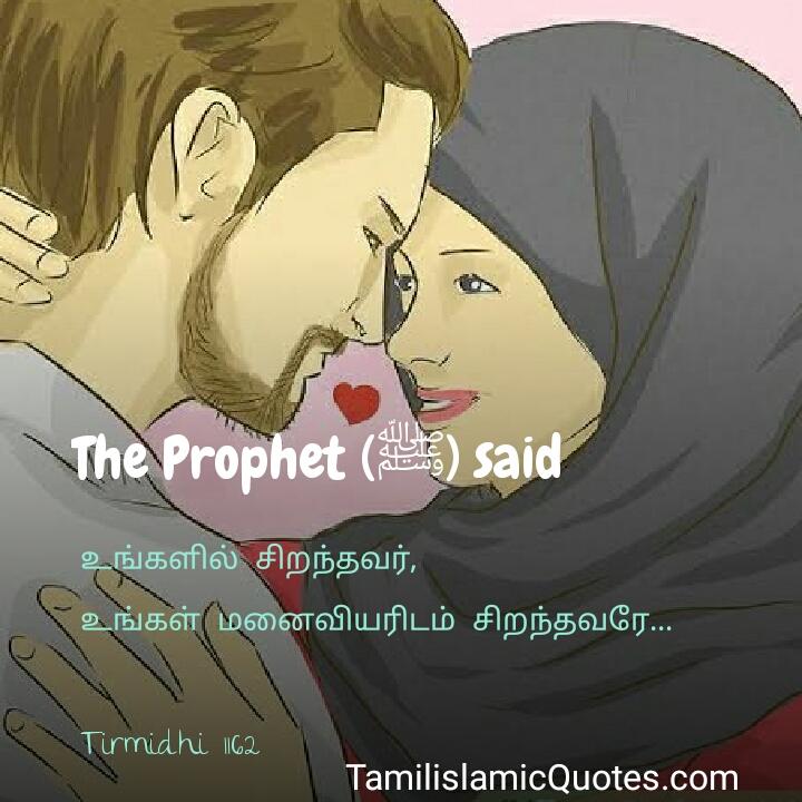 Ungalil Siranthavar Manaivi Siranthavarae Tamil Islamic Quotes Muhammad Nabi Sayings Whatsapp Dp