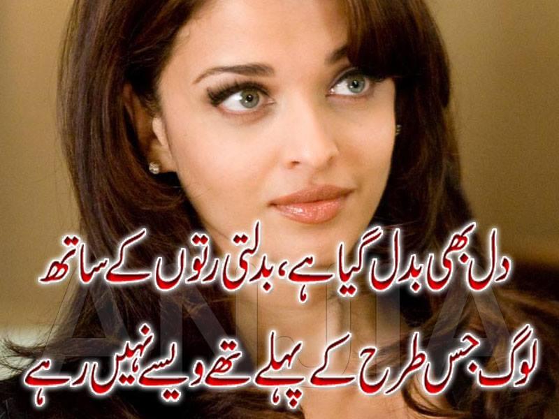 Romantic Urdu Poetry Quotes On Love