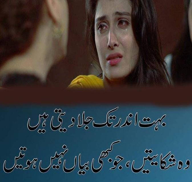 Urdu Poetry Quote Free Girl Hd Love Quotes Wallpaper