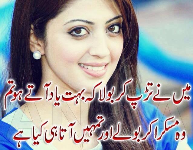 Urdu Poetry Is Always Searched And Read For Joy And Emotions Urdu Poetry Free Wallpapers Urdu Shayari Free Girl Wallpapers Free Girl P O Shayari Poetry