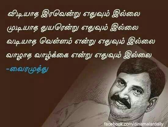Image Result For Tamil Love Quotes