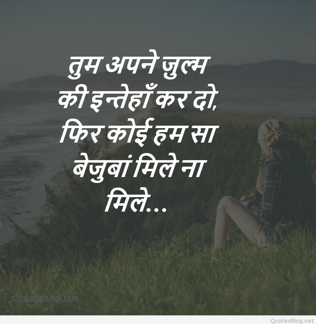 Whatsapp Status In Hindi Sad Love Download