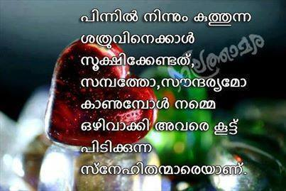 Image Result For Malayalam Love Words And Pictures