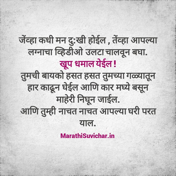 Marathi Suvichar On Husband And Wife Love Marathi Suvichar Via Relatably