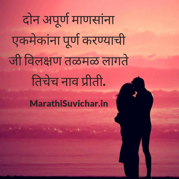 Image Result For Love Marathi Quotes