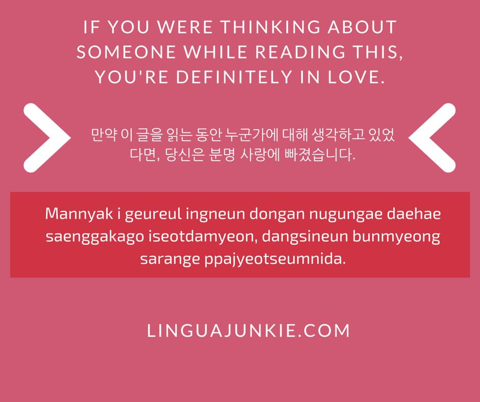 Korean Love Phrases By Linguajunkie