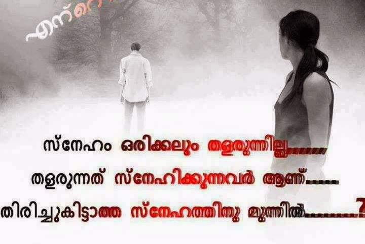 Quotes Malayalam Malayalam Quotes About Friendshiop Love College Life