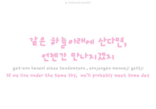 Inspirational Korean Quotes Korea Quote Tumblr