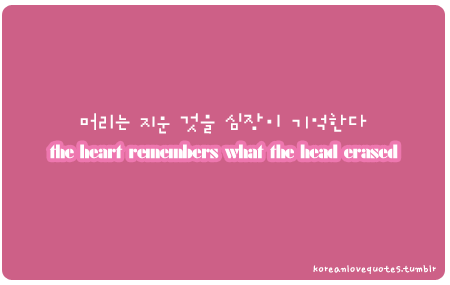 Korean Love Quotes Tumblr