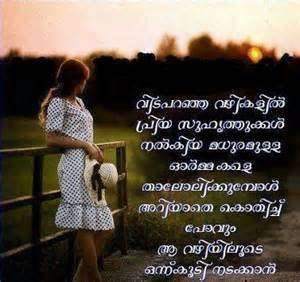 Latest Malayalam Quotes Quotesgram