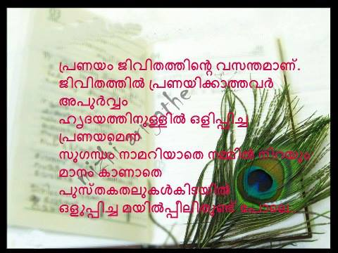 Malayalam Love Quote Malayalam Quotes About Friendshiop Love College Life School Life Love Sad Lost Love Images Wallpapers