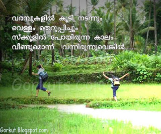 School S School Malayalam Quotes Labels Malayalam Quotes Quotes Malayalam Malayalam Quotes About Friendshiop Love College Life Sardarinte Car Ill