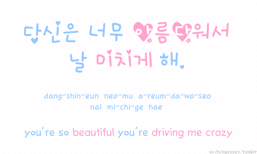 Cute Korean Love Quotes
