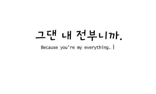 Explore You My Everything Korean Quotes And More