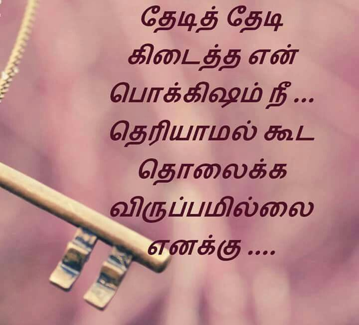 Tamil Love Quotes For Love Proposal