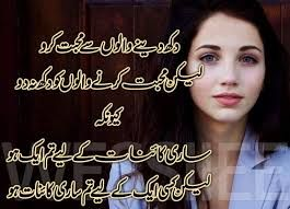 Image Result For Sad Love Quotes In Urdu For Boyfriend