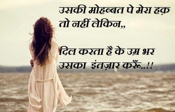 Read Love Quotes In Hindi