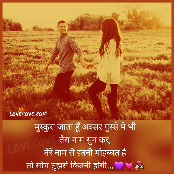 Love Sayari Mohabbat Shayari Heart Touching Love Shayari For Her True Love Sms