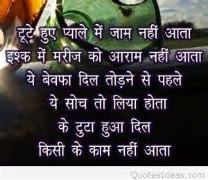 Best Sad Love Lines In Hindi Love Qoutes
