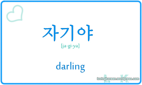 Darling_korean