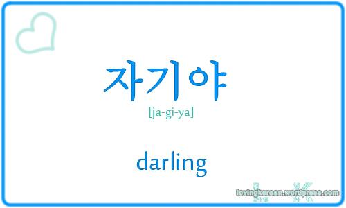 Darling_korean