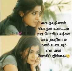 Tamil Sad Quotes Love Sad Quotes Tamil