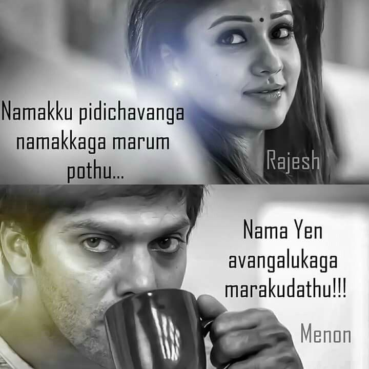 Tamil Love Quotes Nice Quotesy Quotes Song Quotes Movie Quotes Qoutes Indian Movies Picture Quotes Tamil Kavi Gal