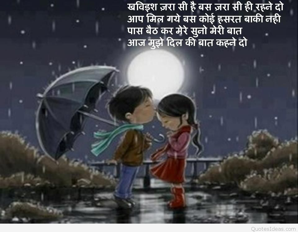 Love Quotes For Her In Hindi Sms Emihuvz