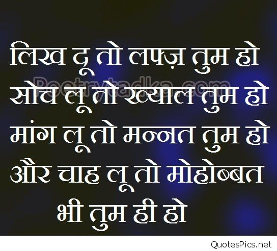 Love Quotes Wallpaper In Hindi Lafz Choch Khyal