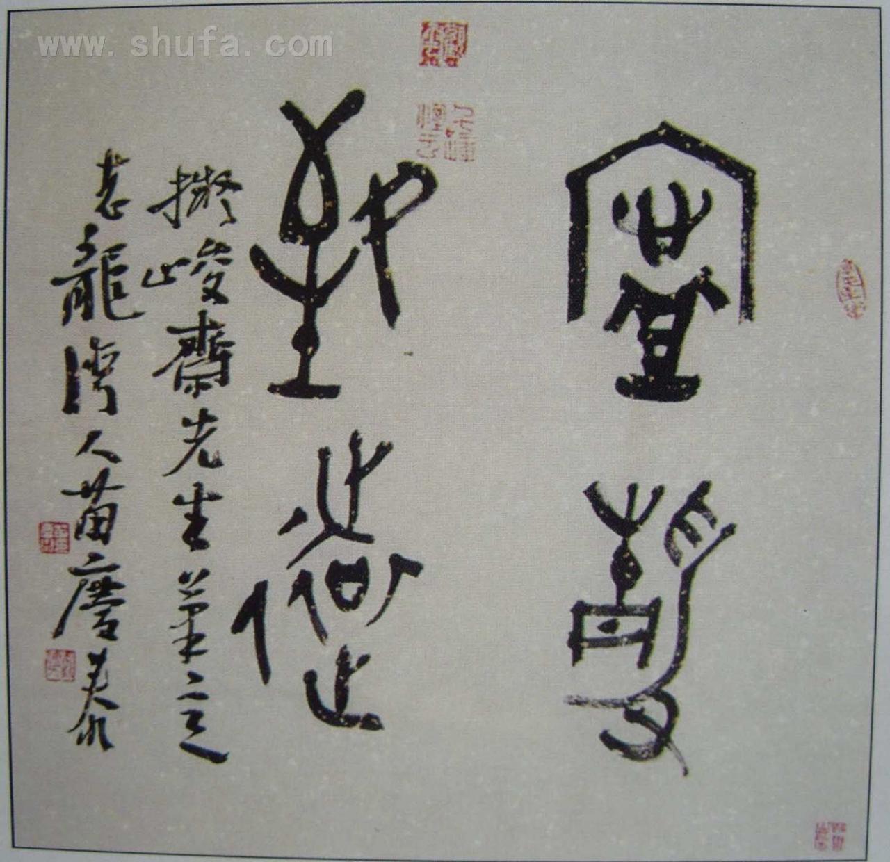 In Der Zhou Zeit Um  V Chr  V Chr Tauchen Mit Der Entwicklung Der Gusstechnik Schriftzeichen Auf Ritualbronzen Auf
