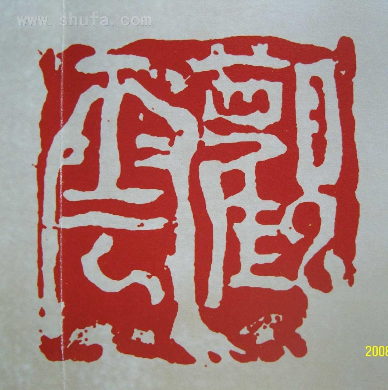 Mit Der Chinesischen Schrift Haben Sich Auch Inhalte Chinesischer Kultur In Ostasien Verbreitet Japanische Schriftsysteme Basieren Auf Der Chinesischen