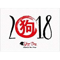 Forex Platte  Cm  Das Chinesische Jahr Des Hundes Von Typobox