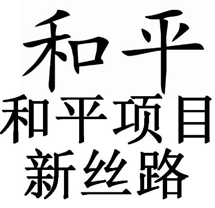 Chinesische Schrift Lernen Frieden Friedensprojekt Neue Seidenstrase