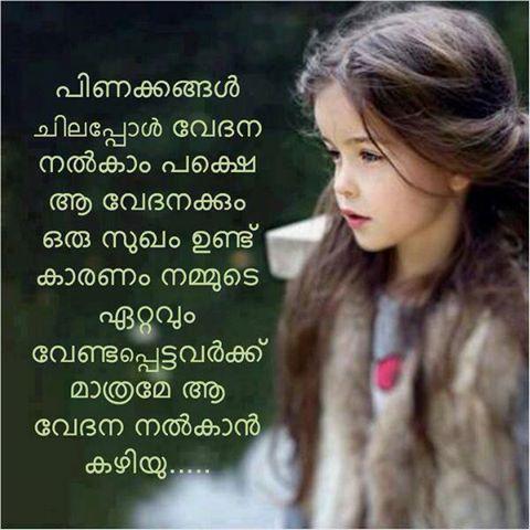 Malayalam Love Quotes Wallpaper Fb Share