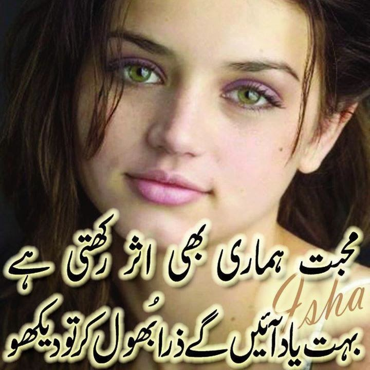 Love Urdu Poetry With Picture