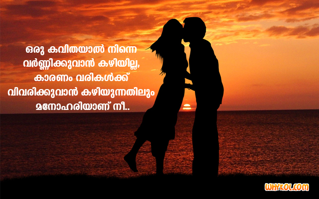 Latest Love Messages In Malayalam Quotes