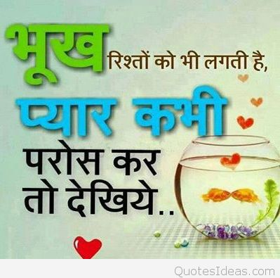 Inspirational Quotes About Love And Relationships In Hindi Hover Me
