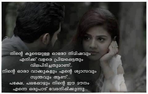Malayalam Love Sad Romantic Quotes For Whatsapp