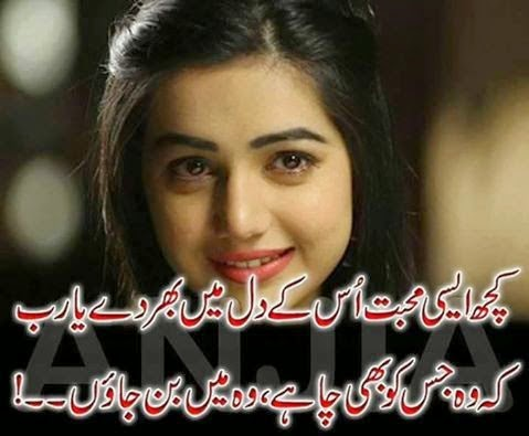 Sad Poetry Quotes About Love In Urdu Dobre For