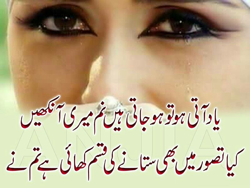 Top Urdu Poetry On Sad Love Quotes Best Shayari For Some One Special Lovers