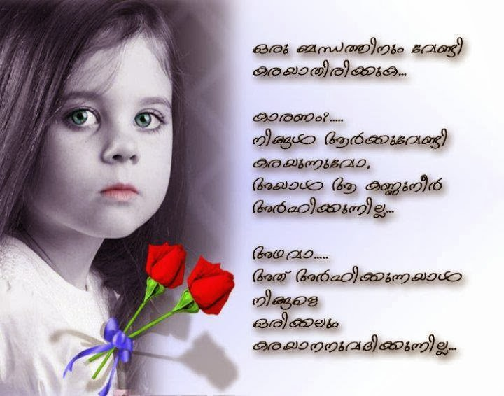New Malayalam Love Quotes